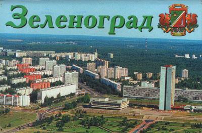 Зеленоград, солнечногорский район, квартиры, коттеджи, дуплексы, вся правда!